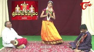 Video Srinivasa Kalyanam Harikatha   by