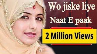 Naat Shareef// Wo Jiske Liye Mehfile Konen Saji Hai //Urdu Nazam