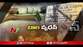 కరీంనగర్ జిల్లా బాలసదన్ లో సిబ్బంది నిర్లక్ష్యం | సంరక్షణ కరవై రోగాల పాలవుతున్న బాలలు | NTV
