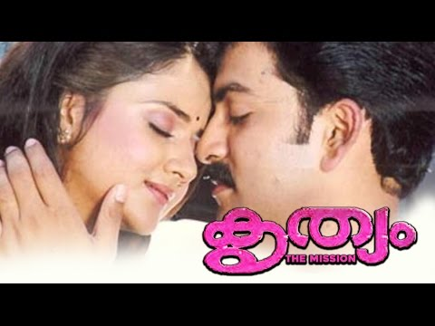 Krithyam The Mission 2005 Full Malayalam Movie I Prithviraj Sukumaran video
