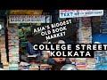 College Street, Kolkata   Second Hand Book Market   कॉलेज स्ट्रीट-देश का सबसे बड़ा किताबो का बाजार