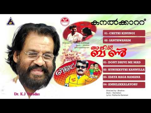 Uncle Bun malayalam movie songs |  Kanalkkattu Malayalam movie songs കനൽ കാറ്റ്| yesudas hit songs