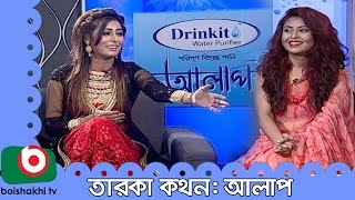 Celebrity Show | Alap | Pariha with Dancer & Actress Chadni