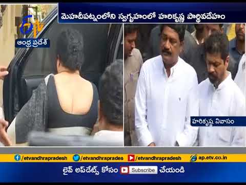 Harikrishna Death | Political Bigwigs Pay last Respects | CM Ramesh and Minister Ganta