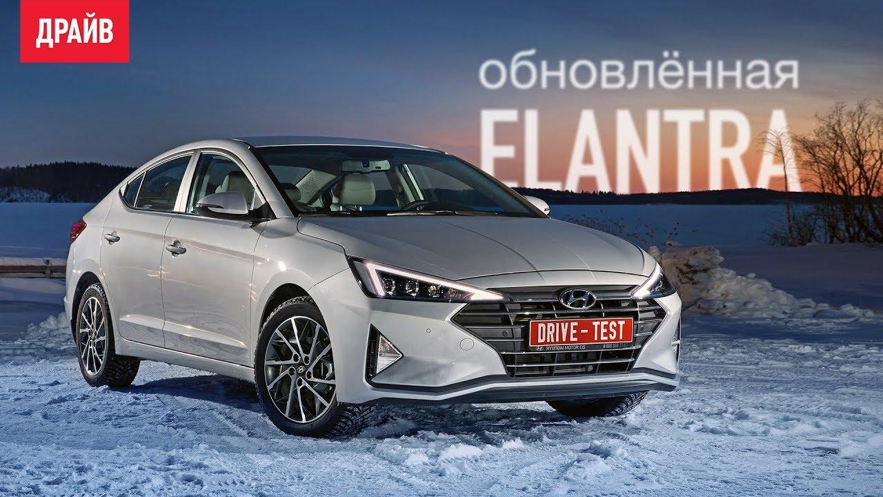 Hyundai Elantra 2019 репортаж Кирилла Бревдо