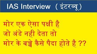 IAS Interview #4 | IAS Interview question answer | Upsc IAS Interview in Hindi | study Rojgar