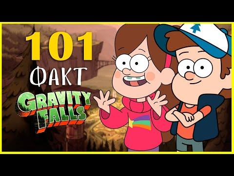 101 факт о мультфильме Гравити Фолз Очень много фактов о Гравити Фолз ! Вы этого не знали!