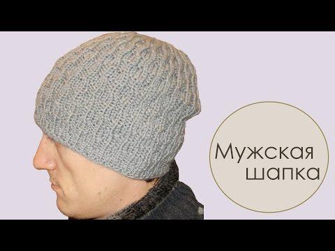 Видеоуроки вязание мужских шапок 81