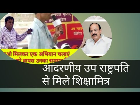 Shiksha Mitra today breaking  news जांबाज शिक्षामित्र पहुंचा उपराष्ट्रपति के pass