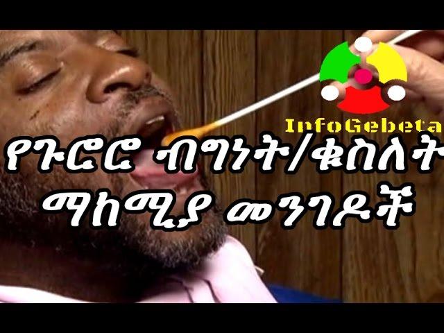 Ethiopia: How to treat sore throat?