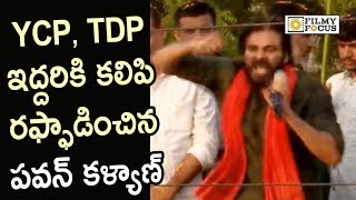 Pawan Kalyan Serious Warning to YS Jagan and Chandrababu on Land Mafia @Janasena Porata Yatra Palasa