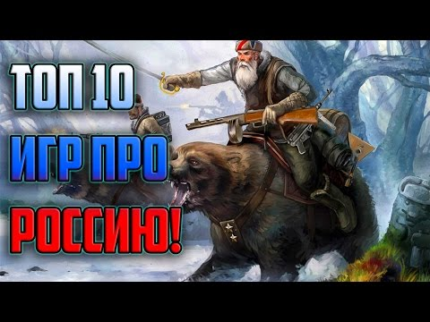 ТОП 10 игр про РОССИЮ / TOP 10 games about Russia! (Metalrus & AlexT)