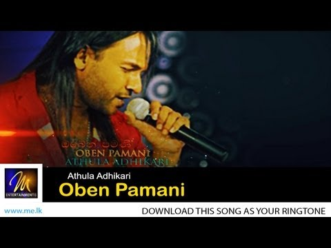 Oben Pamani Official Trailer - Athula Adhikari