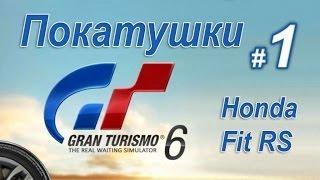 Gran Turismo 6 - Первый запуск - Покатушки #1 (сезон 2)