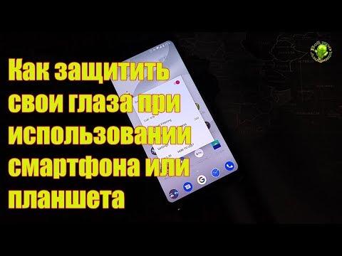 Как защитить свои глаза при использовании смартфона или планшета