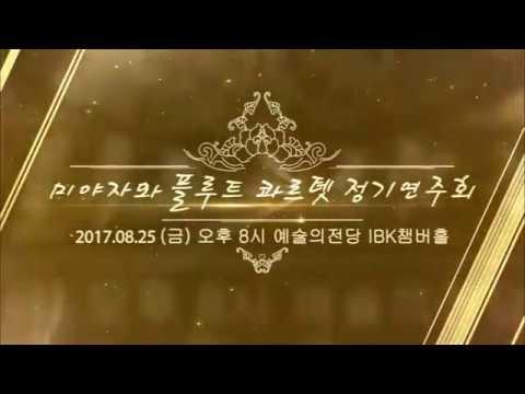 미야자와 플루트 콰르텟 제 4회 정기연주회 홍보 영상