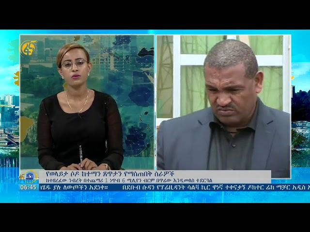 Fana Television Latest News