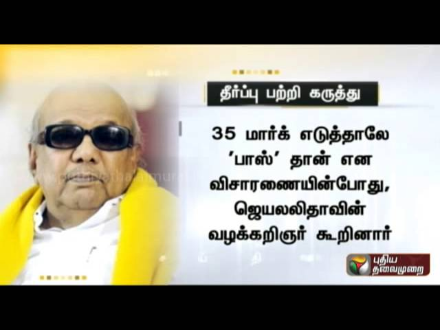 Today's verdict is not the final ruling says Karunanidhi