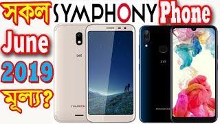 Symphony Mobile Phone Price in Bangladesh ||June||2019