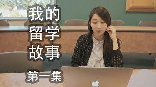 《我的留学故事》 第1集:东北女孩儿的留学梦
