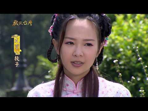 台劇-戲說台灣-威靈公救子-EP 07