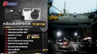 รีวิว กล้องติดรถยนต์ Dtech รุ่น TCM156