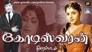 Koteeswaran (1955)