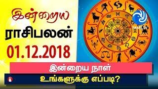 இன்றைய ராசி பலன் 01-12-2018 | Today Rasi Palan in Tamil | Today Horoscope | Tamil Astrology