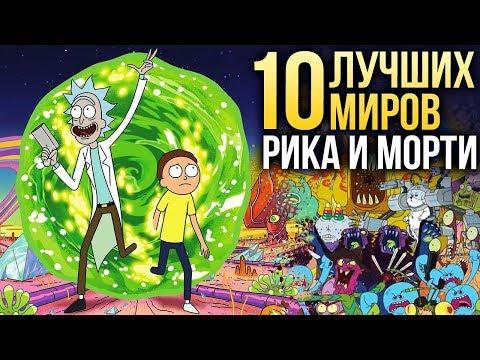 10 лучших миров РИКА И МОРТИ