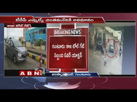 టీడీపీ ఎమ్మెల్యే చింతమనేని కి అవమానం | Toll Plaza Staff Blocks MLA Prabhakar car | Guntur