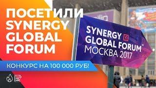 Синергия форум. 7 777 подписчик. Конкурс на 100 000 руб.!