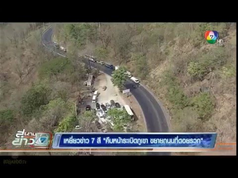 Channel 7 News, Tak Province, Thailand 03/2016