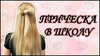 Прическа в школу/Прическа с распущенными волосами/Бантик из волос/Прическа на 8 марта