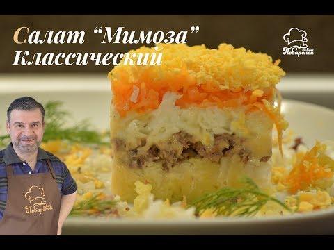 Как приготовить домашний салат Мимоза, классический рецепт