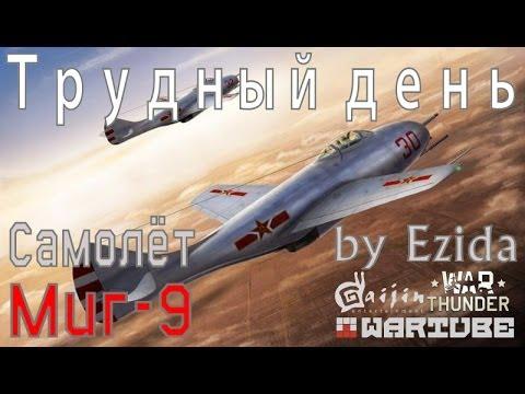 Рубрика Трудный день - Самолёт Миг-9 | War Thunder