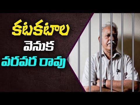 Maharashtra Police held Activist Varavara Rao over Elgaar Parishad case | ABN Telugu