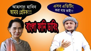 Rohingya News । Ahsan Habib Pair । Suchi । Obama ।Bangla Funny Dubbing । Fatra Guys
