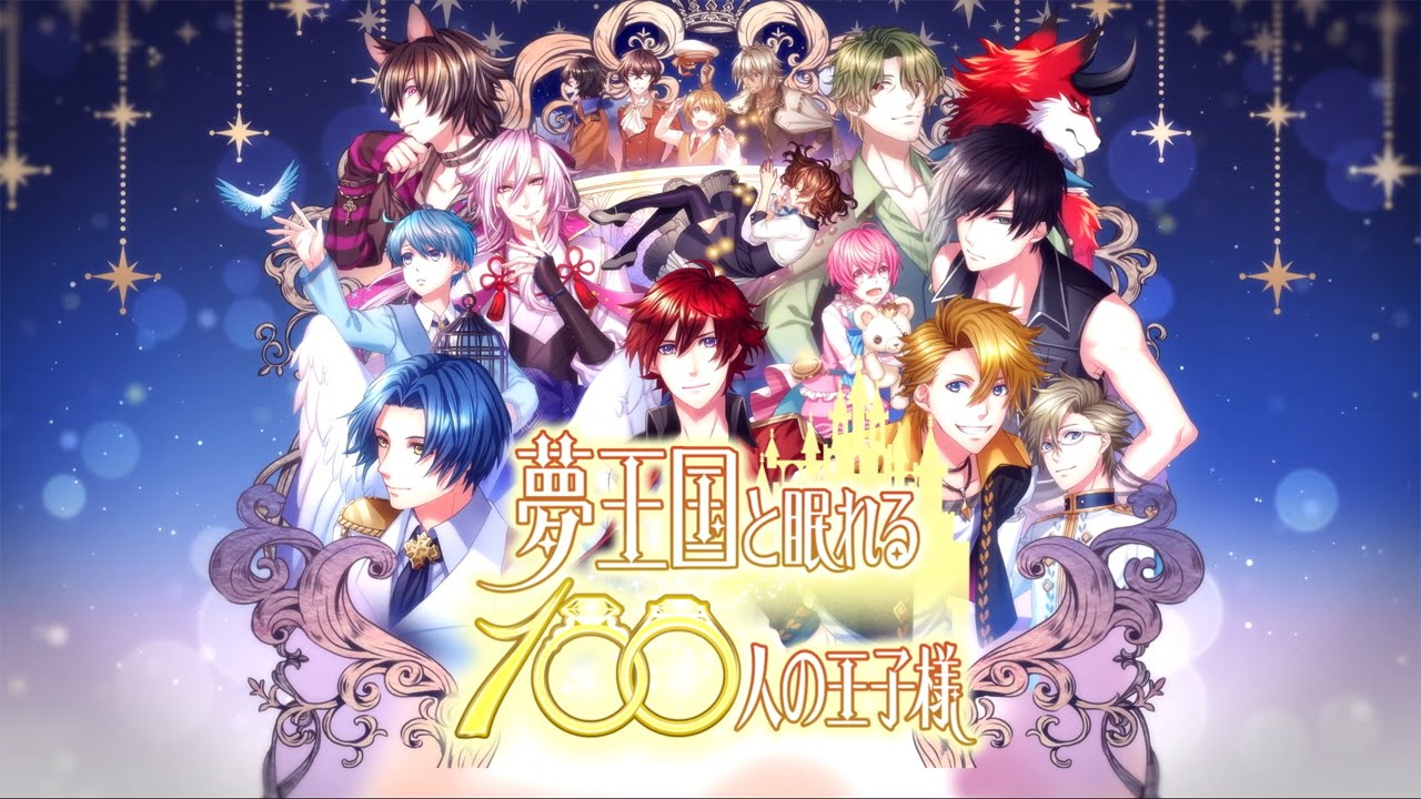 夢王国と眠れる100人の王子様の画像 p1_10