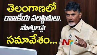 CM Chandrababu To Hold Meet With Telangana TDP Leaders Over Pre Polls in Hyderabad | NTV