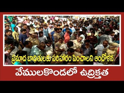 tension at vemulakonda hospital | Victims Protest | laxmapur tractor accident | yadadri district