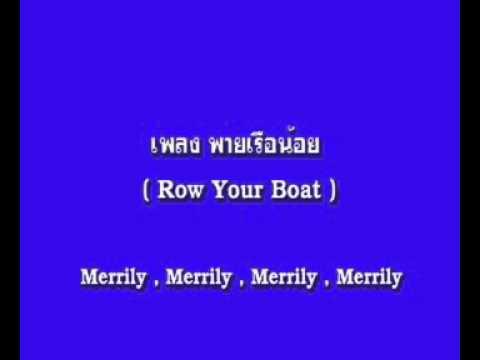 เพลงยุวกาชาด+พายเรือน้อย