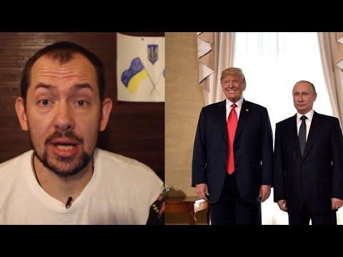 Путин Трампу помогал и у него теперь проблемы