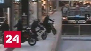 Мотопреступники терроризируют Лондон - Россия 24