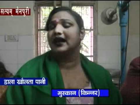 kinnar par dala pani By satyam news Mainpuri