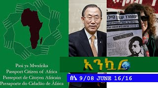 Ankuar - Ethiopian Daily News Digest | June 16, 2016