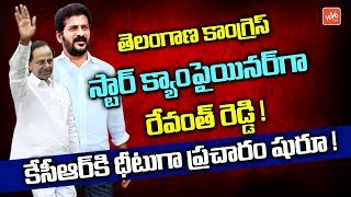 Revanth Reddy Becomes Star Campaigner of Telangana Congress | CM KCR
