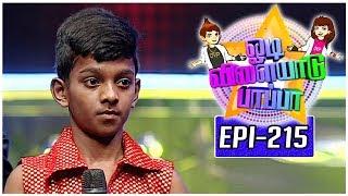 Odi Vilayadu Pappa | Season 5 - #215 | Rajesh - Dance Show | 26/07/2017 | Kalaignar TV