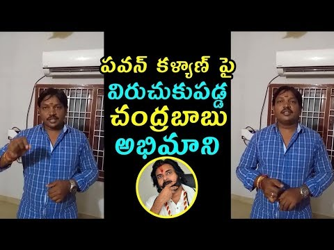 Chandrababu Fan Sensational Comments on Pawan Kalyan | Janasena | Tdp | Ap Politics | TTM