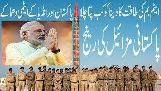 Pakistani MISSILES Ranges - Amazing Informative Video Greatest Technology of Pakistan