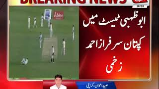 Injury Scare for Sarfraz; Rizwan May keep wicket Instead